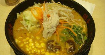 【食】味千拉麵-野菜拉麵