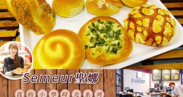 【台北美食】Semeur聖娜。我的小學時光系列!回味童年時的萬年不敗經典麵包!