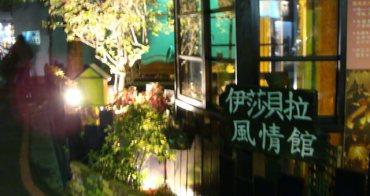 【食】伊莎貝拉風情館II