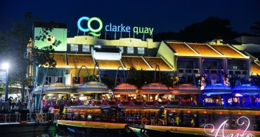 【新加坡自由行】5天4夜新加坡自由行。克拉碼頭。享受新加坡黃昏到夜晚的浪漫美景