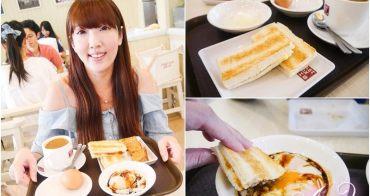 【2016❤新加坡】5天4夜新加坡自由行。吐司工坊 Toast Box~新加坡必吃早餐!咖椰吐司沾半熟蛋吃才道地