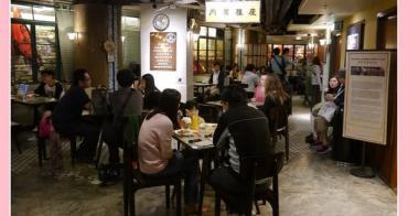 【2013❤香港】3天2夜香港快閃行。香港50年代冰室文化。星巴克冰室角落