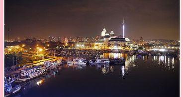 【台北旅遊】異國風情小歐洲漁港~情侶約會聖地!。淡水漁人碼頭