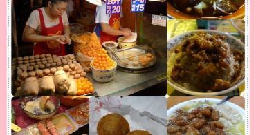 【台北美食】寧夏夜市小吃美食懶人包