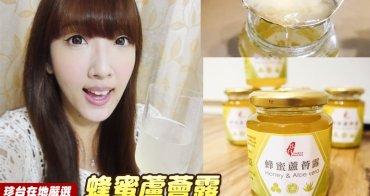 【宅配美食】珍台在地嚴選-蜂蜜蘆薈露。夏日清涼消暑飲料!小資女的養顏健康聖品