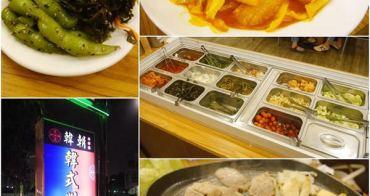 【台南美食】韓朝韓式料理。CP值高~韓國小菜任你吃到飽!