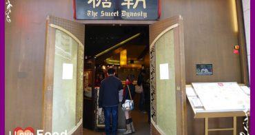 【2011冬❤香港】5天4夜港澳養肉血拼行。美味粥品與甜點的享受-糖朝