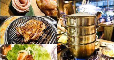 【台北美食】韓老大韓式燒肉。東區韓式燒肉好去處!還能同時享受超夯海鮮九層塔