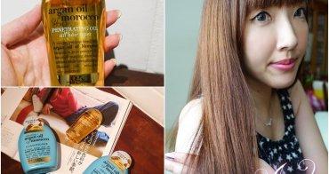 【美髮】OGX摩洛哥堅果油系列。頂級奢華摩洛哥堅果油!幫你打造沙龍級髮感