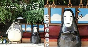 【台中景點】大里龍貓公車站。IG打卡熱點~一起跟可愛龍貓與無臉男等公車吧