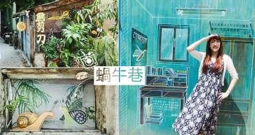 【台南旅遊】蝸牛巷。享受台南巷弄中的文青藝術!IG打卡熱點~跟著蝸牛漫遊
