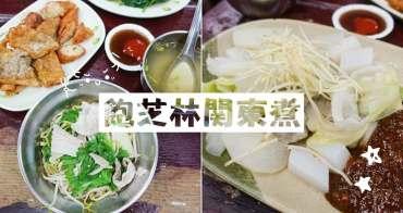 【台南美食】飽芝林關東煮。在地人從小吃到大!東區40年老字號關東煮