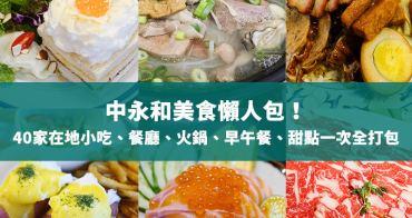 【中永和美食】中永和美食懶人包!40家在地小吃、餐廳、火鍋、早午餐、甜點一次全打包