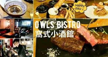 【台北美食】Owls Bistro 窩式小酒館 。美福頂級和牛肉這裡吃得到!東區約會餐酒館推薦
