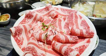 【台北美食】好食多涮涮屋。肉肉控這裡集合!平價大份量~點2份主食還加送1盤肉