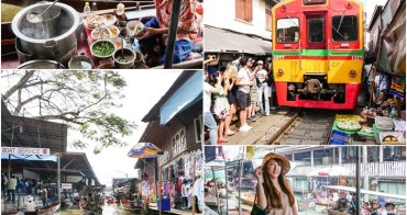 【曼谷自由行】丹能莎朵水上市場+樹中廟+美功鐵道市集。一日包車輕鬆玩