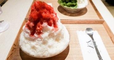 【台北美食】九州純冰おいしい氷屋。來自日本九州超人氣刨冰!入口即化的綿密雲朵