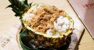 【曼谷美食】Savoey Thai Restaurant。泰國曼谷必吃!平價美味更勝建興酒家