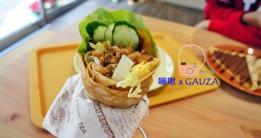 [板橋早午餐 嘣啾 x GAUZA] 當法式薄餅遇到台式的餡料 不一樣的早餐新選擇 江子翠美食