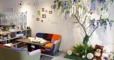 [新莊早午餐]花屋 Hanaya Brunch 浪漫滿屋的美味饗宴 ♫不限時咖啡廳 ♫