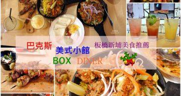 [板橋新埔美食] 巴克斯美式小館 多樣創意餐點 就是要征服你的胃 耶誕雙人套餐推薦 鄰近新北耶誕城