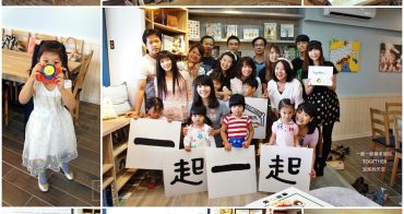 [台中親子餐廳] 一起一起繪本廚房 讓孩子走進繪本世界  最美味的餐點  免費繪本延伸活動