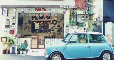 [板橋 Petit Tuz小兔子]南法風情雜貨鄉村風 超狂洗衣板異國風味餐點 療癒茶具組 殺光記憶體的美麗餐廳