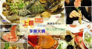 [新北泰山區美食]上饌享樂火鍋 超澎派龍蝦鍋 高級澳洲和牛鍋物 食材用心的好店