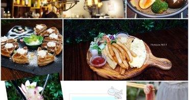 [林口美食] 地平線一號林口店  輕食、早午餐、鍋物、創意料理 寬敞空間  聚餐優質餐廳