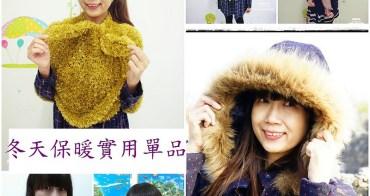 [主題週  姊妹趴(3)] 冬季最推薦的實穿百搭單品  我的冬季穿搭學  文末有圍巾穿搭術分享