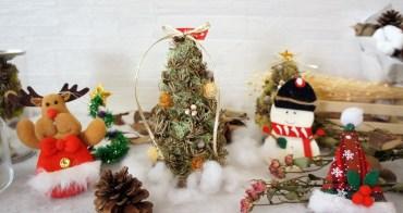 [耶誕節禮物推薦]乾燥花耶誕樹 樂愛l'e love