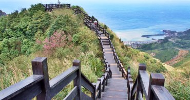 [瑞芳景點] 報時山步道 九份還可以這樣玩 輕鬆步行最美觀海步道