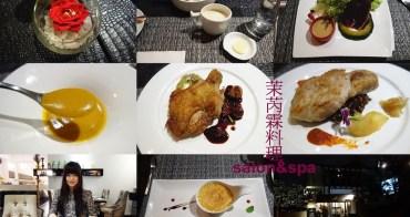 【台中西區】茉芮‧霖料理salon&spa法式廚房;浪漫的私宅法式餐館,少少的錢就能吃到用心細緻的創意法式料理!適合小資情侶約會。(台中約會餐廳/台中法式料理)