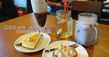 【彰化埔心】果時手作坊;來去鄉下喝咖啡,時髦藍色貨櫃屋,使用埔心在地水果融入餐點飲品,一起到鄉野享受獨樹一格下午茶時光。