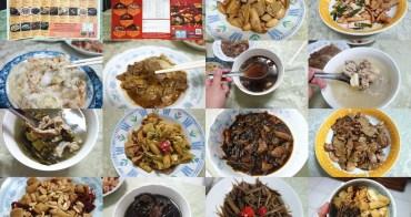 【宅配中菜】123幸福美食;家庭主婦的好幫手!只要10分鐘就有一桌美味好菜!(宅配中菜/幸福美食/網路宅配餐館)