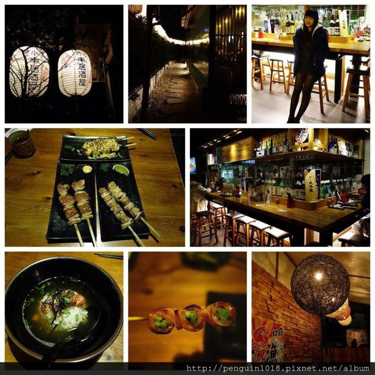 【南投草屯】小串居酒屋;居酒屋也可以這麼浪漫!日式庭園風加上好吃的串烤,人氣超火的草屯深夜日式燒烤。
