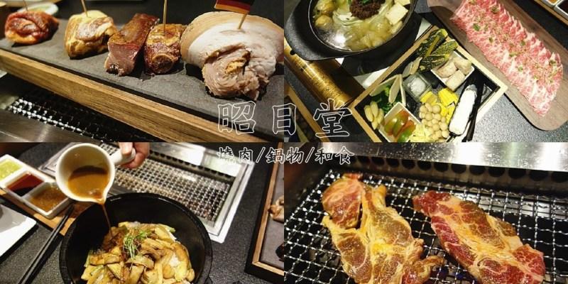 【台中南屯】昭日堂燒肉;來場美味燒肉饗宴!七國口味燒肉猛將輪番上陣!享受肉質美味在舌尖打轉,超氣派裝潢!鍋物表現也是一絕。