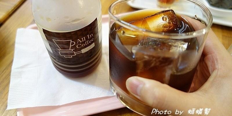【彰化員林】All In Coffee;藏匿在國宅裡的小咖啡館,帥哥老闆是咖啡師界的流川楓!咖啡搭配純樸好吃點心,就是這樣放鬆❤。