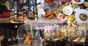 【嘉義市美食】陽光皇后Sunny Queen;可愛城堡造景餐廳,獨特鳥籠造型烤雞!嘉義市義式餐廳推薦。