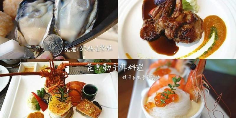 【彰化花壇美食】花貝勒;個人獨享整隻新鮮深海龍蝦,依照季節變換菜色,結合在地特色食材!
