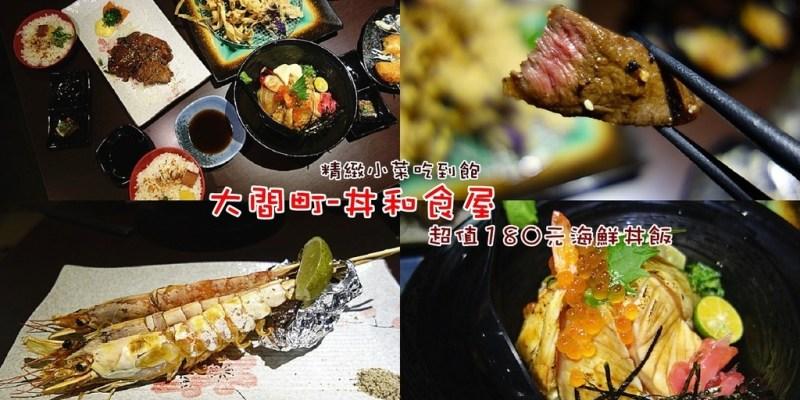 【南投草屯】大間町-丼和食屋(草屯店);超驚人日式和食餐廳!180元吃超值綜合海鮮丼!丼飯加點套餐更划算,另外還有小菜無限量供應!