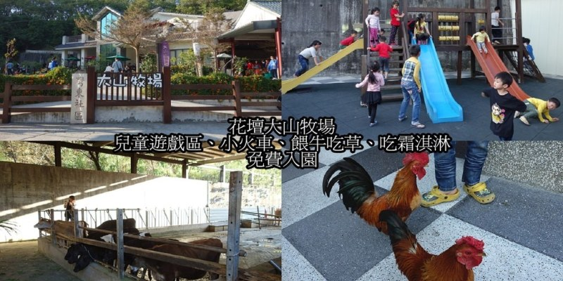 【彰化花壇親子遊】大山牧場;親子免費同樂去!遊戲區、擠牛奶、小火車!與乳牛的互動,大人小孩共遊免費景點推薦~