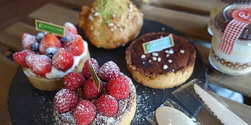 【彰化員林】柒拾蛋糕;超可愛木片湯匙吃蛋糕!隱密版超人氣甜點,季節限定草莓塔、招牌泡芙、生乳捲,只有老闆娘一人製作美味蛋糕,低調訂購就好~