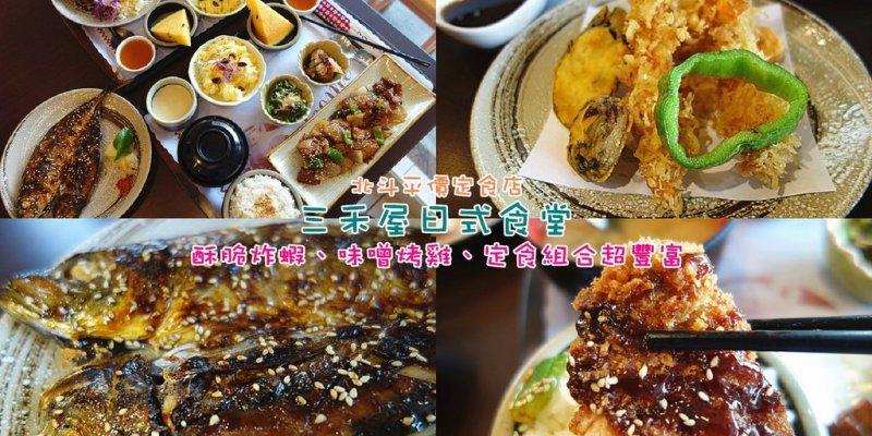【彰化北斗美食】三禾屋日式食堂;CP值超高的日式定食店!北斗日式定食推薦。