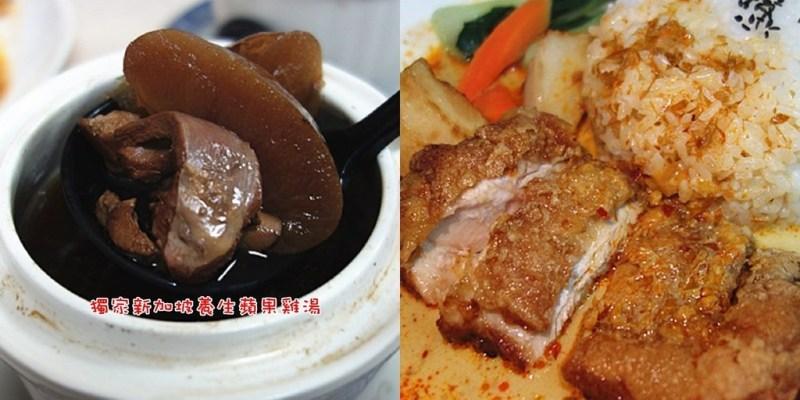 【彰化員林】錦珍食品;正統新加坡口味跨國技術指導,激推獨家養生蘋果雞湯、奇味咖哩,彰化少見的新加坡餐點。