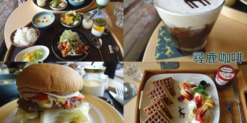 尋鹿咖啡2店;必嚐!尋鹿經典鬆餅,健康獨具特色餐點,可愛的小鹿拉花,員林也能吃到美味的尋鹿餐點了!