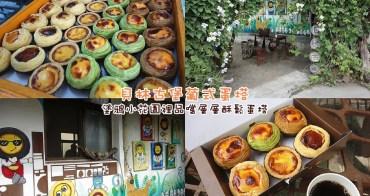 【彰化埔心】貝林古堡蛋塔;彩繪小花園裡頭吃葡式蛋塔,百年天主教堂旁知名甜點!