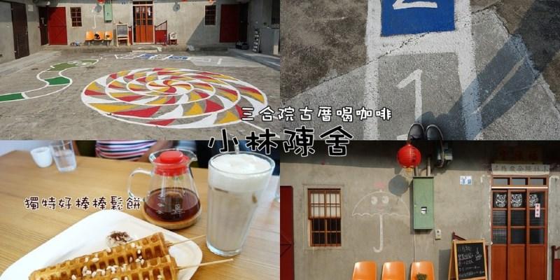 【台中烏日】小林陳舍;最夯新IG打卡點!純樸三合院改造的咖啡館,回到童年的跳房子,販售手沖咖啡、每天限定手工甜點、好棒棒鬆餅,一起到鄉下喝咖啡。