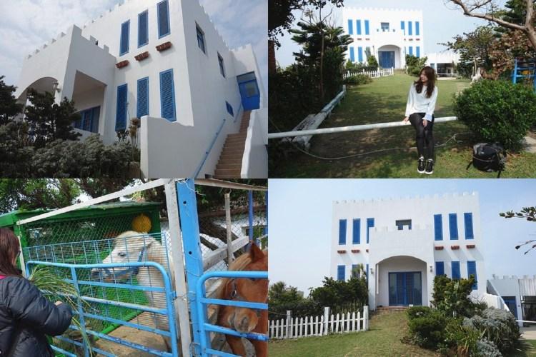 【彰化線西】白馬的家;彰化沿海也有地中海式風格的酒莊馬場!騎馬、餵馬,IG拍照打卡超美的特色休閒農場。