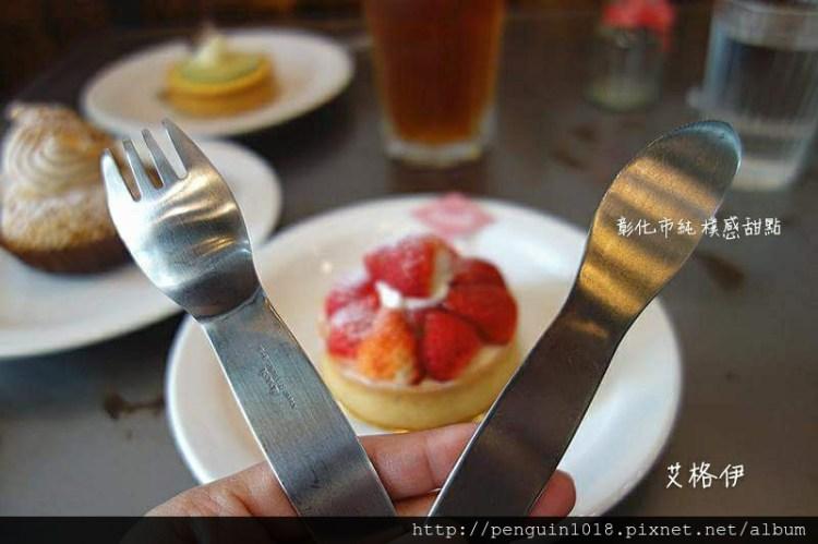 【彰化市】艾格伊;甜點愛好者推薦,純樸感甜點!家庭式的感覺相當溫馨,蛋糕口味實在,累積不少忠實顧客。